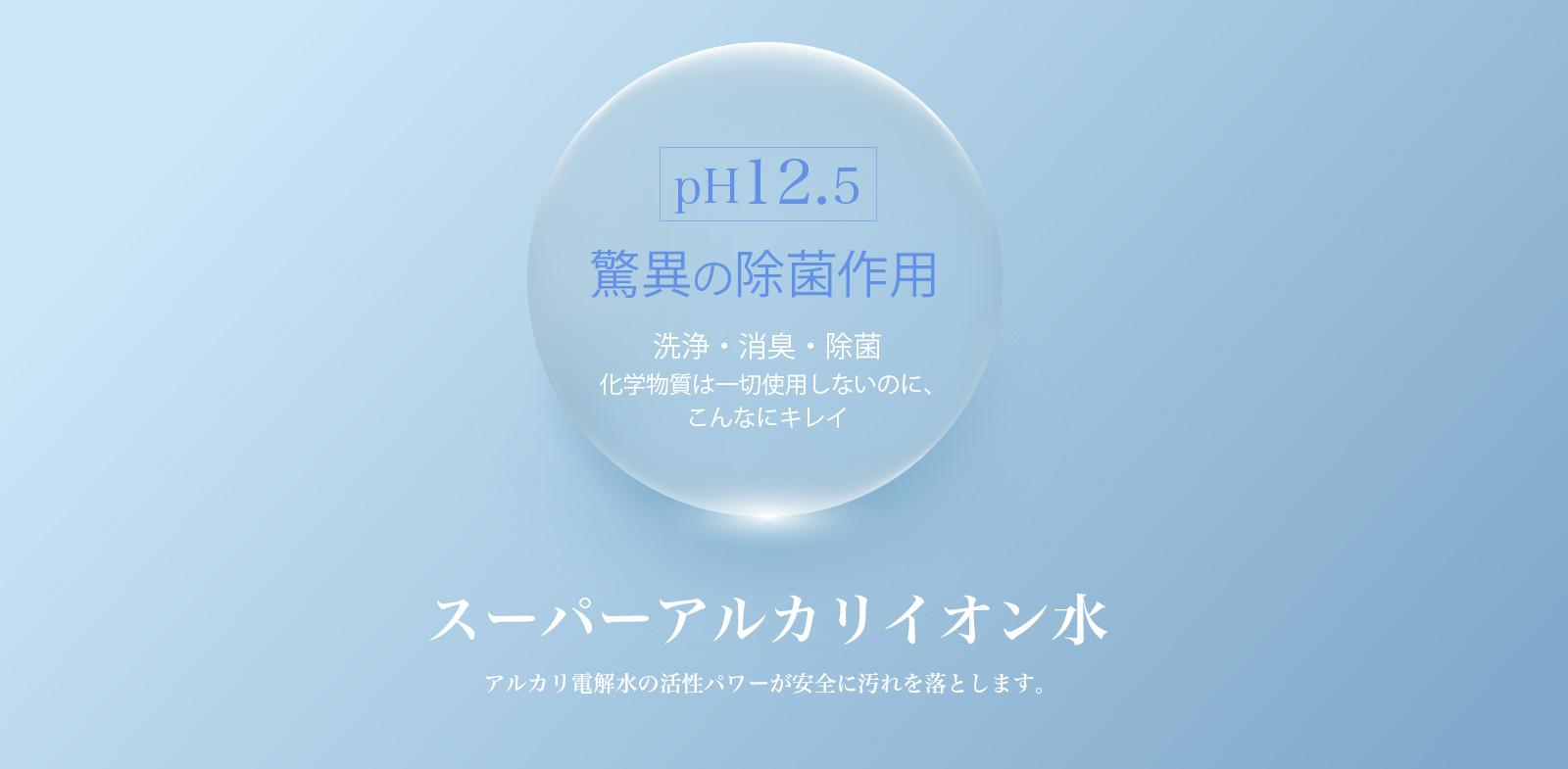 広島で販売・購入【スーパーアルカリイオン水】 pH12.5驚異の除菌作用。スーパーアルカリイオン水。