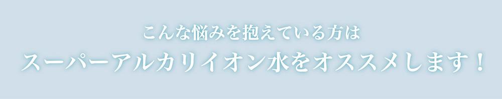 広島で販売・購入【スーパーアルカリイオン水】 こんな悩みを抱えている方はスーパーアルカリイオン水をオススメします!