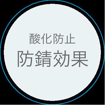 広島で販売・購入【スーパーアルカリイオン水】 特徴2:酸化防止・防錆効果