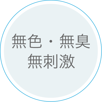 広島で販売・購入【スーパーアルカリイオン水】 特徴4:無色・無臭・無刺激