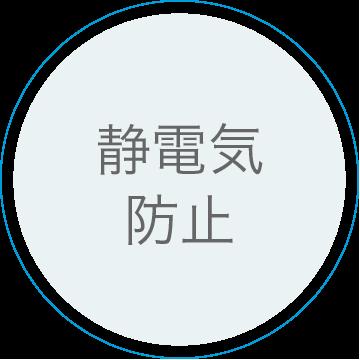 広島で販売・購入【スーパーアルカリイオン水】 特徴7:静電気防止