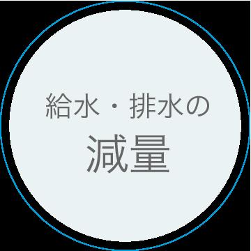 広島で販売・購入【スーパーアルカリイオン水】 特徴8:給水・排水の減量