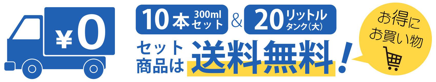 広島で販売・購入【スーパーアルカリイオン水】 セット商品は送料無料!