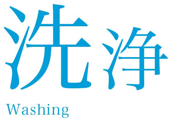 広島で販売・購入【スーパーアルカリイオン水】 洗浄